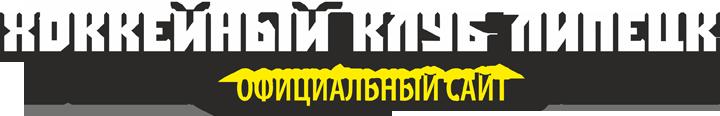 Хокейный клуб Липецк - официальный сайт
